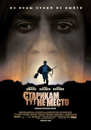 Фильм «Старикам тут не место» (2007)