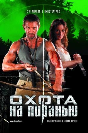 Фильм «Охота на пиранью» (2006)