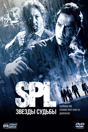 Фильм «S.P.L. Звёзды судьбы» (2005)