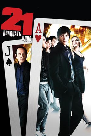Фильм «Двадцать одно» (2008)