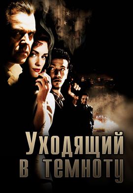 Фильм «Уходящий в темноту» (2006)
