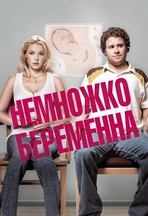 Фильм «Немножко беременна» (2007)