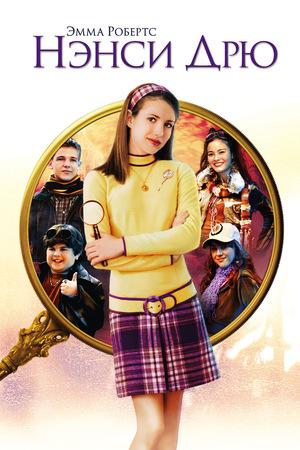 Фильм «Нэнси Дрю» (2007)