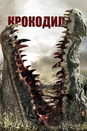 Фильм «Крокодил» (2007)