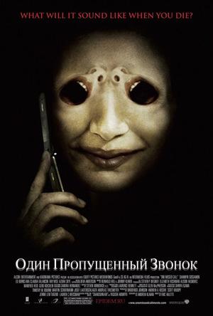Фильм «Один пропущенный звонок» (2007)