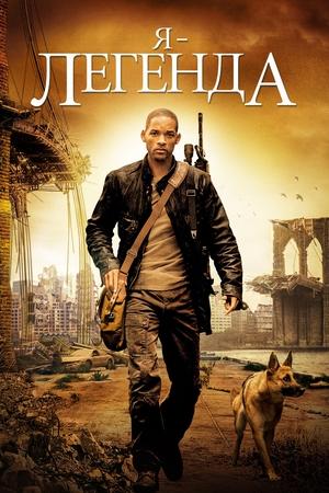 Фильм «Я – легенда» (2007)