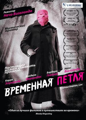 Фильм «Временная петля» (2007)
