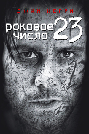 Фильм «Роковое число 23» (2007)