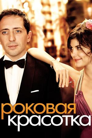 Фильм «Роковая красотка» (2006)