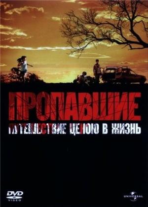 Фильм «Пропавшие» (2007)