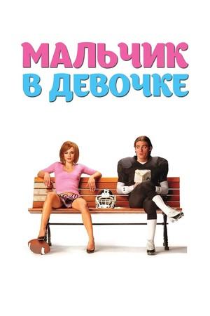 Фильм «Мальчик в девочке» (2006)