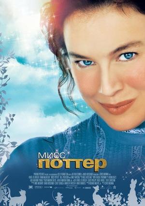 Фильм «Мисс Поттер» (2006)