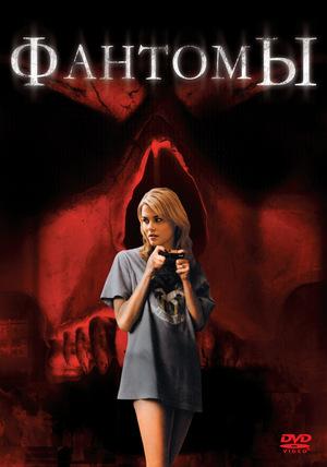 Фильм «Фантомы» (2008)