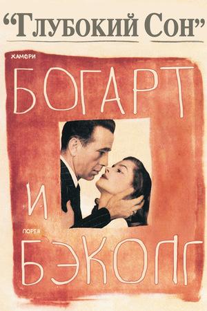Фильм «Глубокий сон» (1946)