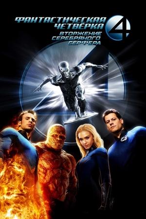 Фильм «Фантастическая четверка: Вторжение Серебряного серфера» (2007)