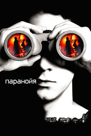 Фильм «Паранойя» (2007)