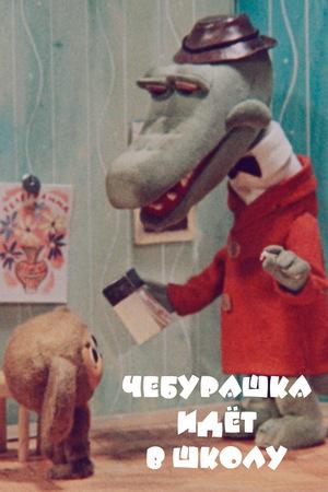 Мультфільм «Чебурашка йде до школи» (1983)