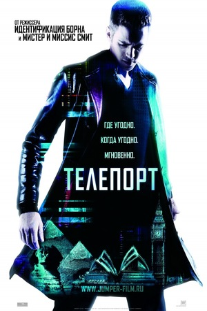 Фильм «Телепорт» (2008)