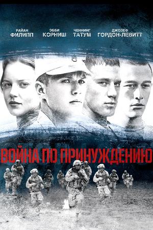 Фильм «Война по принуждению» (2008)