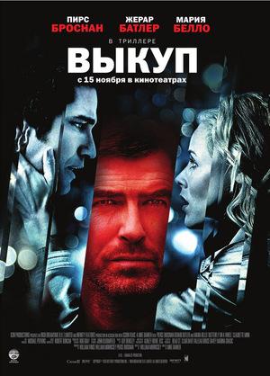 Фильм «Выкуп» (2006)