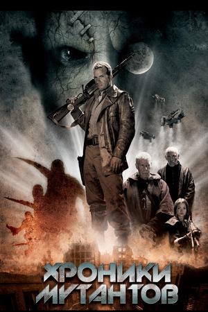 Фильм «Хроники мутантов» (2008)