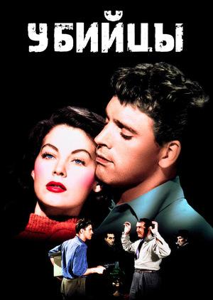 Фильм «Убийцы» (1946)