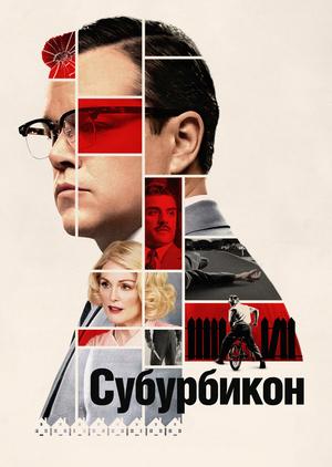 Фильм «Субурбикон» (2017)