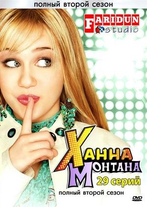 Сериал «Ханна Монтана» (2006 – 2011)