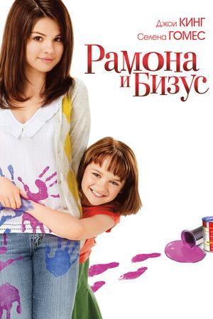 Фильм «Рамона и Бизус» (2010)