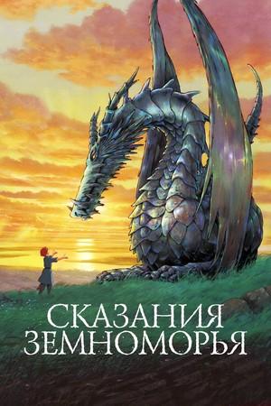 Аниме «Сказания Земноморья» (2006)