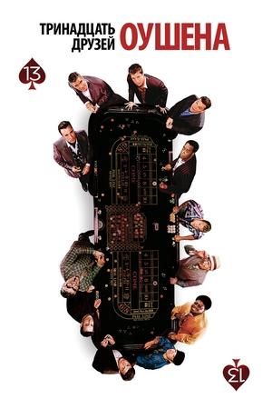 Фильм «Тринадцать друзей Оушена» (2007)