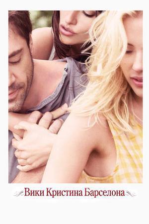 Фильм «Вики Кристина Барселона» (2008)