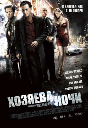 Фильм «Хозяева ночи» (2007)