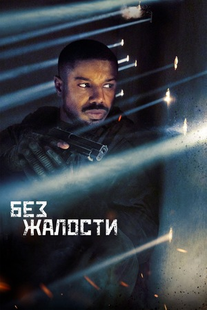 Фильм «Без жалости» (2021)