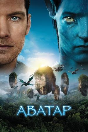 Фильм «Аватар» (2009)