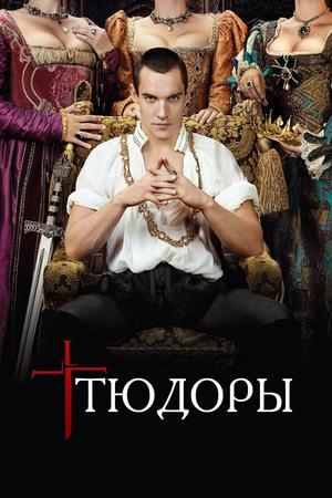 Сериал «Тюдоры» (2007 – 2010)