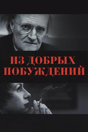 Фильм «Из добрых побуждений» (2006)