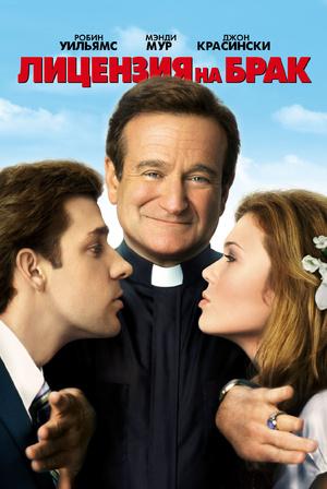 Фильм «Лицензия на брак» (2007)