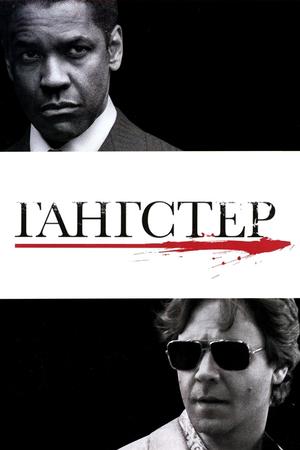 Фильм «Гангстер» (2007)