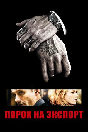 Фильм «Порок на экспорт» (2007)