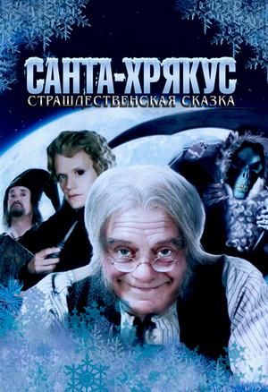 Фильм «Санта-Хрякус: Страшдественская сказка» (2006)