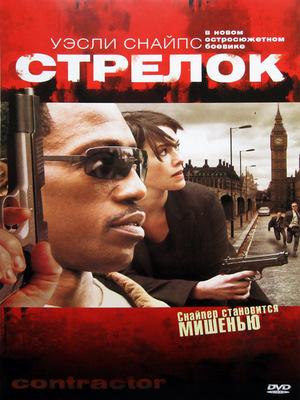 Фильм «Стрелок» (2007)