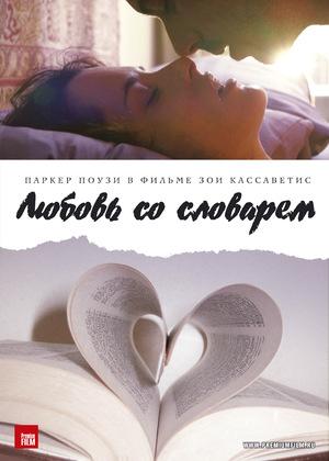 Фильм «Любовь со словарем» (2007)