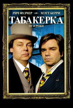 Сериал «Табакерка» (2006)