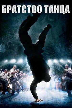 Фильм «Братство танца» (2007)