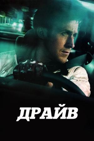 Фильм «Драйв» (2011)