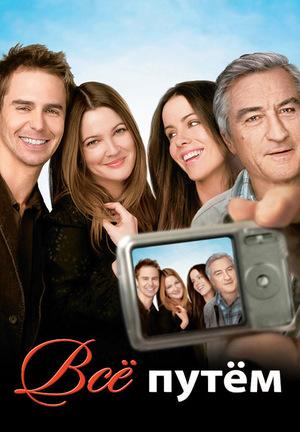 Фильм «Всё путём» (2009)