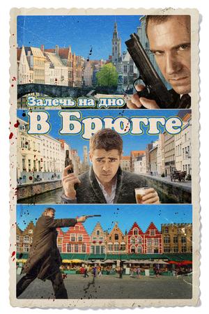 Фильм «Залечь на дно в Брюгге» (2007)