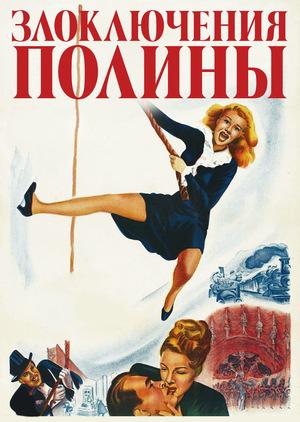Фильм «Злоключения Полины» (1947)