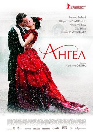 Фильм «Ангел» (2007)